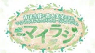 『青山吉能と高木美佑が送る、マイナスイオンたっぷりのヒーリングラジオ。略して、「−マイラジ」』#47