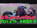 その55.5走行テストのはずが…「AKIRAの金田っぽいバイク造るぞ!プロジェクト」