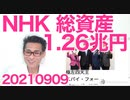 NHKの総資産額は1兆2681億円/岸田文雄さん今日のフワッとボヤッと/枝野志位福島山本で「レッズ」結成 20210909