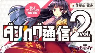 ダンカグ通信 vol.2【東方ダンマクカグラ】