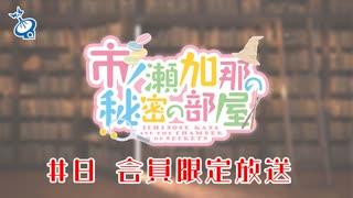 市ノ瀬加那の秘密の部屋 会員限定放送(#8)