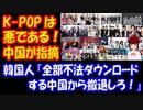 【海外の反応】 K-POP崩壊! 韓国人「中国が『K-POPは悪であり、無秩序なファン層を作る元凶』と指摘!」→「不法ダウンロードをする中国から撤退しろ!」:韓国ポータルサイト