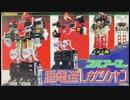 ビデオ戦士レザリオン OP Full(レコード音源)