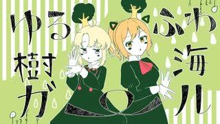 【小糸いと×気まぐれ猫】ゆるふわ樹海ガー