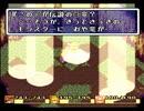 【SFC実況】初見でわくわく「聖剣伝説2」【その19】