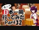 ド素人が日本一周行ってみた Part32【美深→帯広】