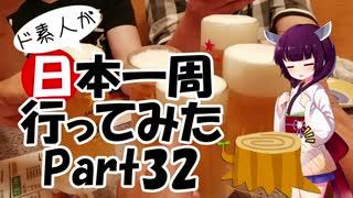 ド素人が日本一周行ってみた Part32【美深