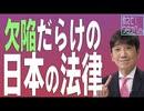 【教えて!ワタナベさん】アフガン救出で分かったダメダメな日本の法律[桜R3/9/11]