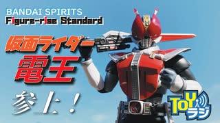 仮面ライダー電王のプラモデルを全塗装で仕上げる!Figure-rise Standard フィギュアライズスタンダード