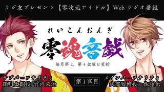 【会員限定】零魂音戯 延長戦第1回 零次元放送局Ver.