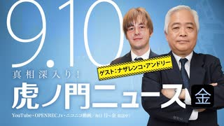 【DHC】2021/9/10(金) 藤井厳喜×ナザレンコ・アンドリー×井上和彦【虎ノ門ニュース】