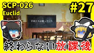 【SCP解説】SCP-026 終わらない放課後 #27