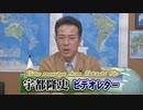 【宇都隆史】総裁候補者の皆さん、日本の現状はポピュリストにかまけてる余裕はありませんよ[R3/9/10]