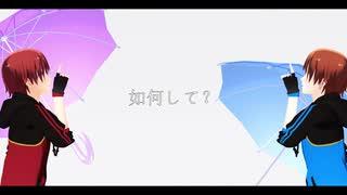【APヘタリアMMD】⊹フォニイ⊹【2人用カメ