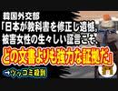 韓国外交部「日本の教科書から『従軍慰安婦』『強制連行』が削除された。被害女性の生々しい証言こそ、どの文書よりも強力で明らかな証拠」