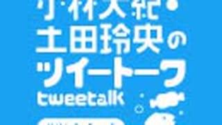 『小林大紀・土田玲央のツイートーク』第90回
