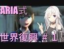 【fallout4】 「ARIA式 世界復興」 part1