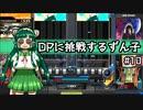 【IIDX】DPに挑戦するずん子#10【VOICEROID実況】
