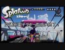 WiiU及びNew3DSシリーズで交通系電子マネー及びクレジットカードの取り扱いが終了するのでsplatoon初代やってみた