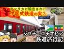 【ゆっくり鉄道旅実況】ジブチとエチオピアを結ぶ中国製鉄道に乗る