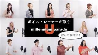 【ボイストレーナーが歌う】U / millenniu