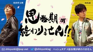 【思春期が終わりません!!#172アフタートーク】2021年9月10日(金)