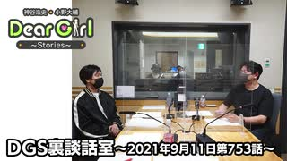 【公式】神谷浩史・小野大輔のDear Girl〜Stories〜 第753話 DGS裏談話室 (2021年9月11日放送分)