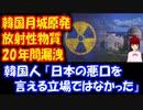 【海外の反応】 韓国の 月城原発、危険な汚染物質が 20年以上漏れていた 事実が判明して、大問題に!