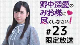 野中深愛のみお様に尽くしなさい! 限定放送(第23回)