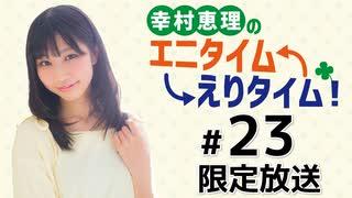 幸村恵理のエニタイムえりタイム! 限定放送(第23回)