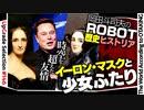 【UG #146】イーロン・マスクが挑戦するロボット開発 ふたり...