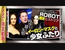 【UG #146】イーロン・マスクが挑戦するロボット開発 ふたりの少女はじまりの物語 2016/10/2