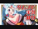 【サムスピ】東北イタコの呉瑞香で勝ちにいきますわ!Part 9【ボイロ&ゆっくり実況】