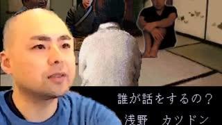 囚-ひきこもり 浅野カツドン一話目
