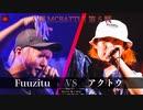 Fuuzitu vs アクトウ    A闘MCBATTLE 第5戦 BESTBOUT02   