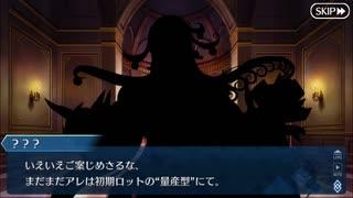 【実況】今更ながらFate/Grand Orderを初プレイする! カルデアサマーアドベンチャー9