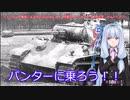 ティーガー中毒者によるWarThunder(RB、陸軍専門)~パンターD型、カルパティア山頂戦~