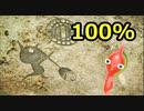 ピクミン3DX - 「ゲキカラモード100%クリア」(1日目)