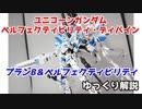 ユニコーンガンダム ペルフェクティビリティ・ディバイン 解説【ガンダム解説】 part5