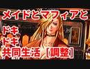 調整版◆エリュシオン◆メイドとマフィアとドキドキ共同生活【実況】03