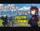 【東北きりたん車載】SR400ツーリング日記 Part71 2021年GW編その4