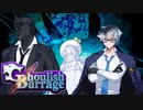 【ゆっくりTRPG】Ghoulish Barrage2:Lust~第3話~【DX3rd】