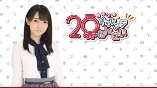 第1回おゆチャレミニ(仮) 西尾夕香のチャレンジ20年生