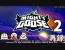 「マイティ・グース」をプレイ!いい大人達のゲームエンパイ...