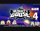 「マイティ・グース」をプレイ延長戦生放送! 再録4