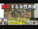 【SSGアイコンコラボ】ミンゴスとるーりぃが『エスケーピスト2』で脱獄に挑戦!【無料パート】