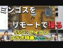 【SSGアイコンコラボ】青木瑠璃子がミンゴスをリモート操作した結果【アイコンパート】
