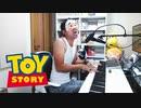【歌ってみた】トイ・ストーリー 君はともだち