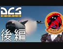 【DCS world】A-10Cあかり Part_7 後編【VOICEROID実況】