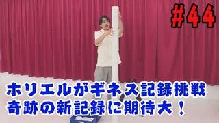 【永塚拓馬・堀江瞬】ぽんこつGAマイル #44